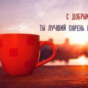 Доброе утро единственный картинки   красивая подборка019