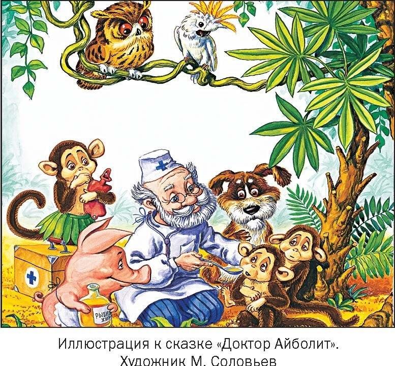 Доктор Айболит из сказки картинки   рисунки001