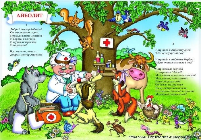 Доктор Айболит из сказки картинки   рисунки011