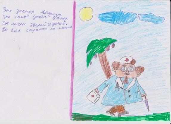 Доктор Айболит из сказки картинки   рисунки015