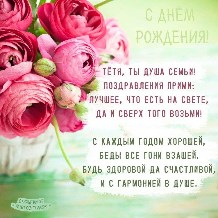 С днем рождения поздравления тетя картинки, открытки февраля