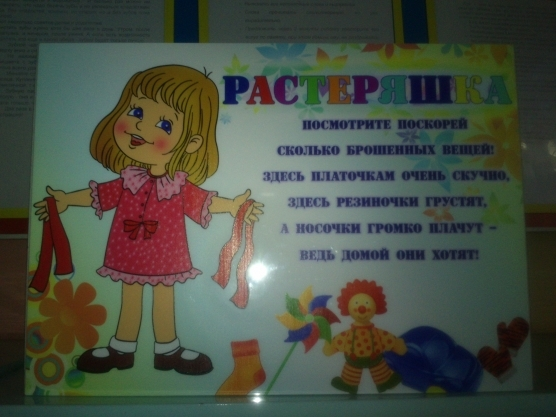 Картинки потеряшки для детского сада