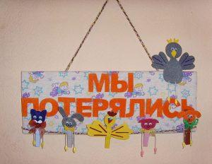 Картинка для детского сада потеряшки   рисунки018