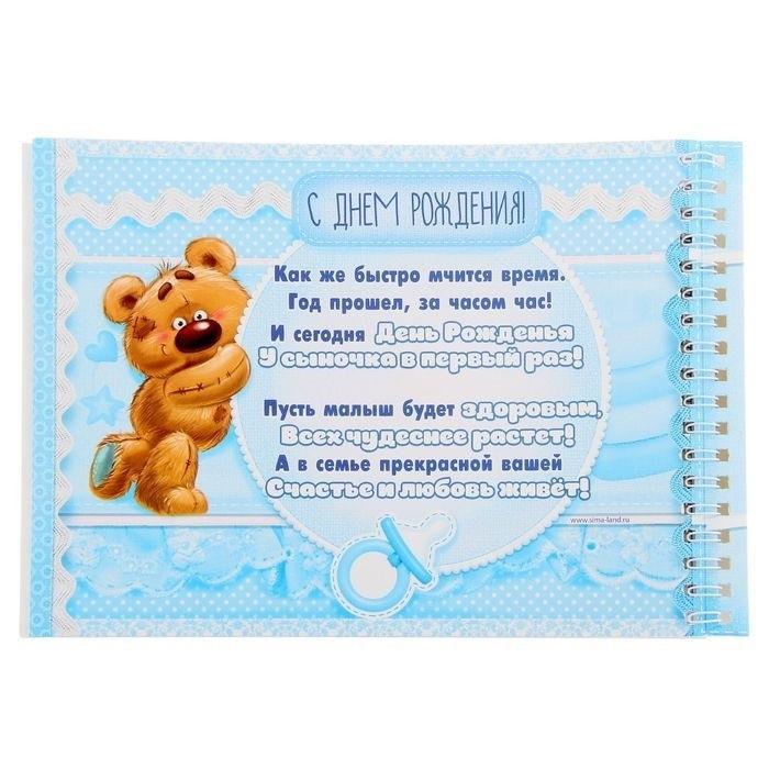 Называются открытки, с днем рождения сыночка открытка 1 годик
