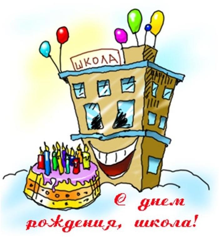Картинка школа с днем рождения   рисунки001