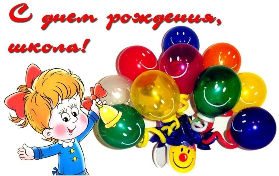 Картинка школа с днем рождения   рисунки002