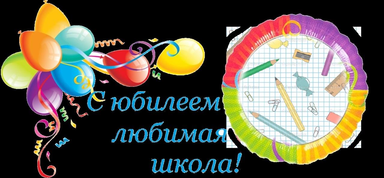 Картинка школа с днем рождения   рисунки004