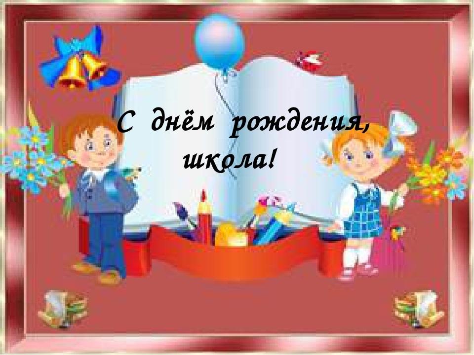 Картинка школа с днем рождения   рисунки007