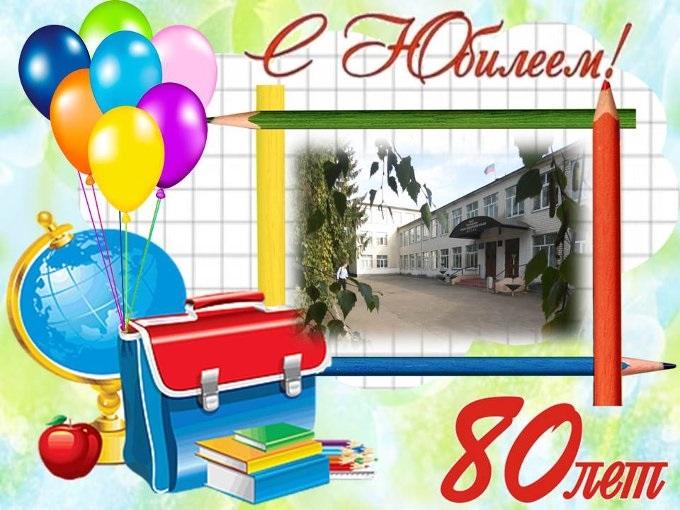 Картинка школа с днем рождения   рисунки008