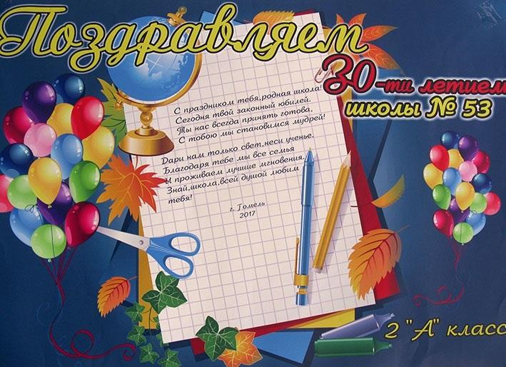 Картинка школа с днем рождения   рисунки009