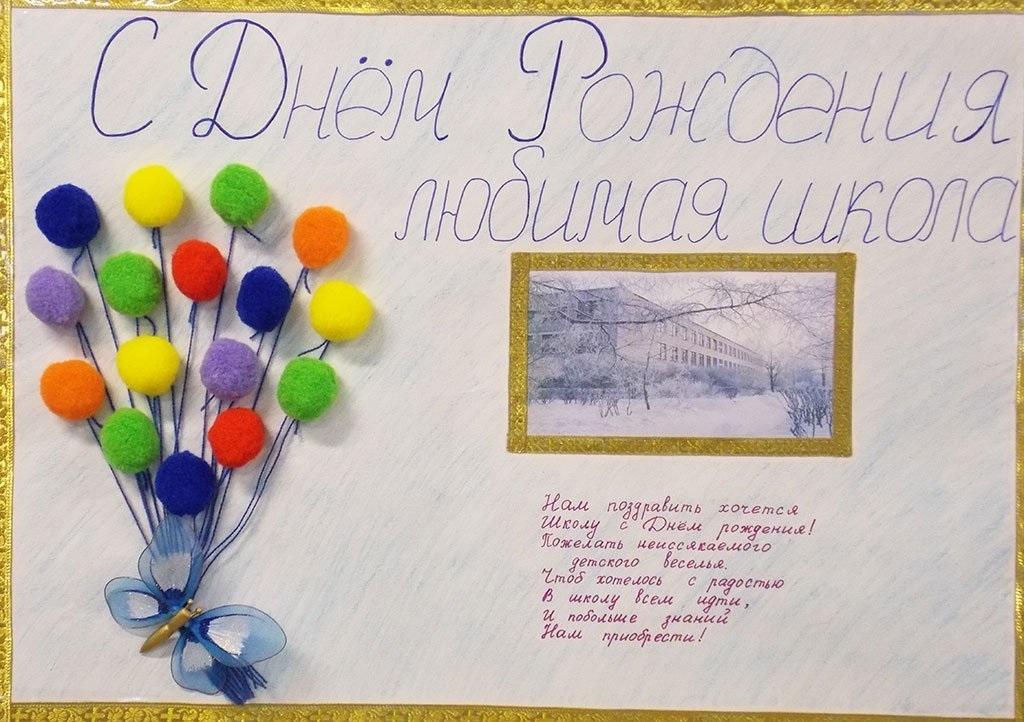 Днем рождения, открытки картинки с юбилеем школа