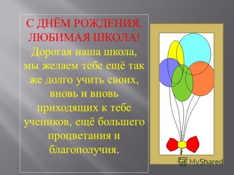 Картинка школа с днем рождения   рисунки016