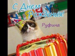 Картинки Руфина с днем рождения   красивые фото023