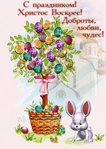 Картинки Христос Воскрес открытки026