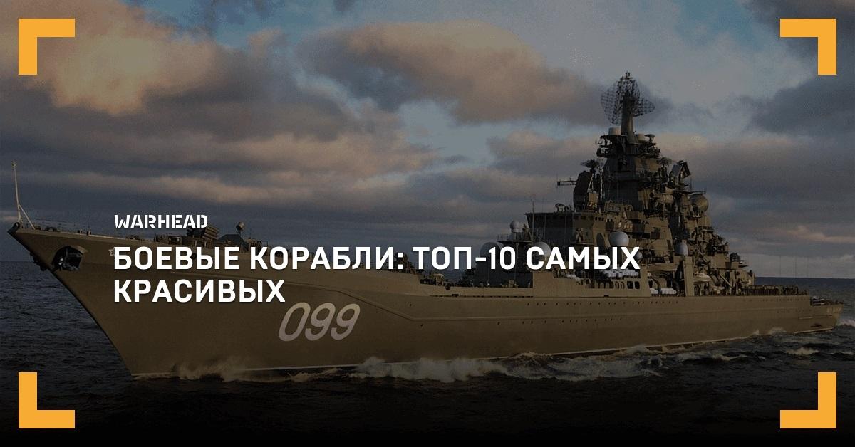 Картинки военных кораблей   красивая подборка018