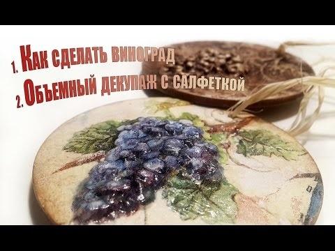Картинки для декупажа виноград   скачать019