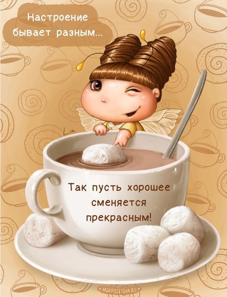 Картинки для декупажа кофе чай   прикольные002