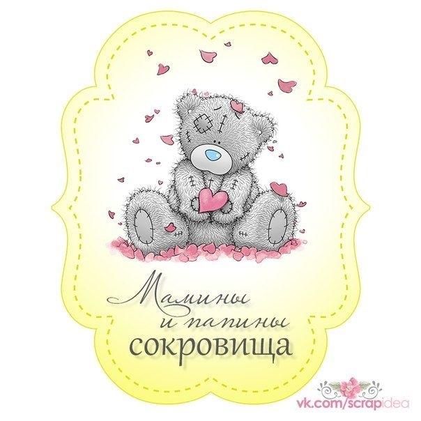 Картинки для декупажа медведи   классные013