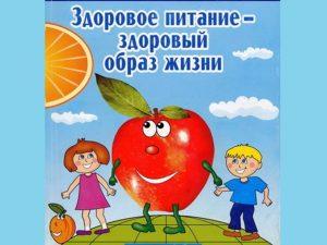 Картинки для детей о здоровом образе жизни   очень красивые019