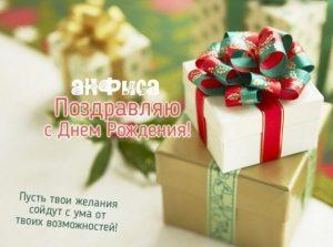 Картинки для поздравлений с днем рождения Анфиса026