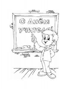 Картинки для срисовки для учителя   скачать018