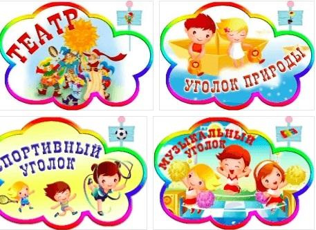 Надписи к уголкам в детском саду в картинках
