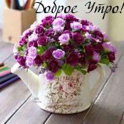 Картинки доброе утро цветы кофе   милые017