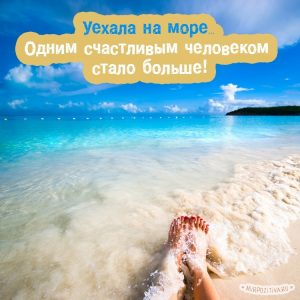 Картинки море пляж отпуск   красивая подборка018