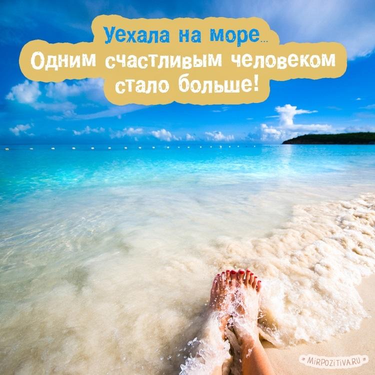 Фото моря с надписью все будет хорошо, открытки