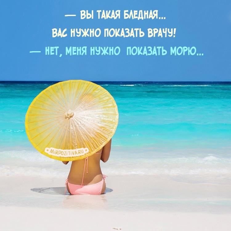 Смешные картинки с надписями отдых на море