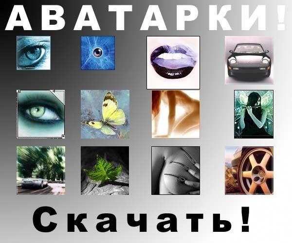 Картинки на аватарку   подборка011