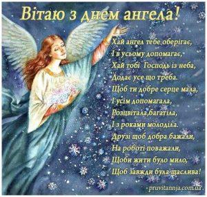 Картинки на именини Василия с днём ангела   красивые открытки023