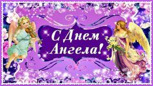 Картинки на именини Роберта с днём ангела   красивые открытки024