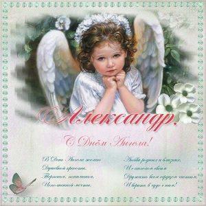 Картинки на именины Александры с днём ангела   открытки022