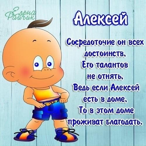Алексей надпись на открытках