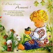 Картинки на именины Алексея с днём ангела   открытки019