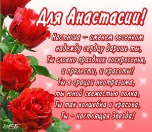 Картинки на именины Анастасии с днём ангела   красивые открытки022