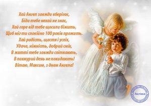 Картинки на именины Ангелы с днём ангела   красивые открытки024