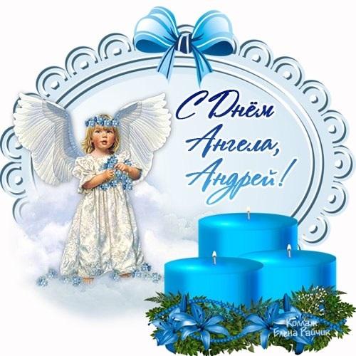 Летием открытка, открытки с днем ангела для андрея
