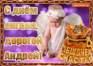 Картинки на именины Андрея с днём ангела   красивые открытки022