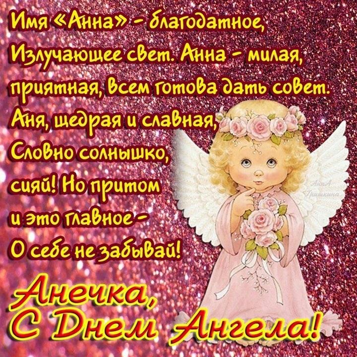 Картинки на именины Анны с днём ангела   красивые открытки001