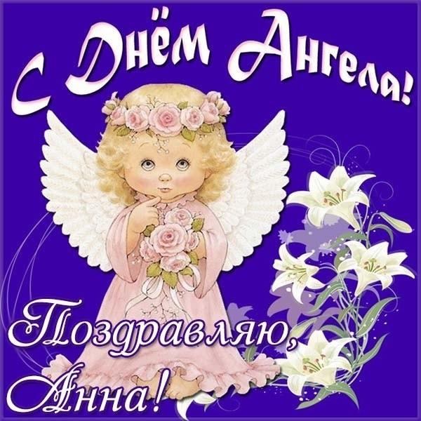 Картинки на именины Анны с днём ангела   красивые открытки003