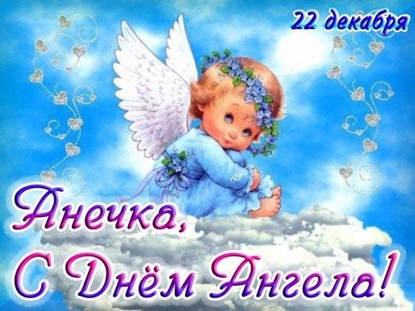 Картинки на именины Анны с днём ангела   красивые открытки005