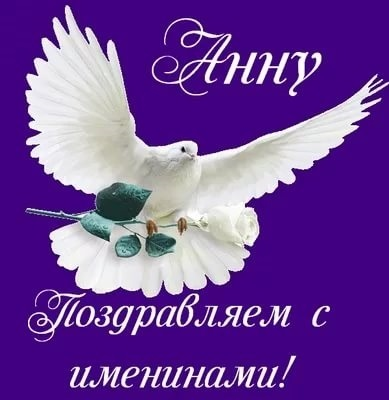Картинки на именины Анны с днём ангела   красивые открытки006