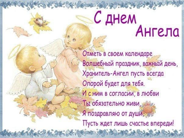 Картинки на именины Анны с днём ангела   красивые открытки009