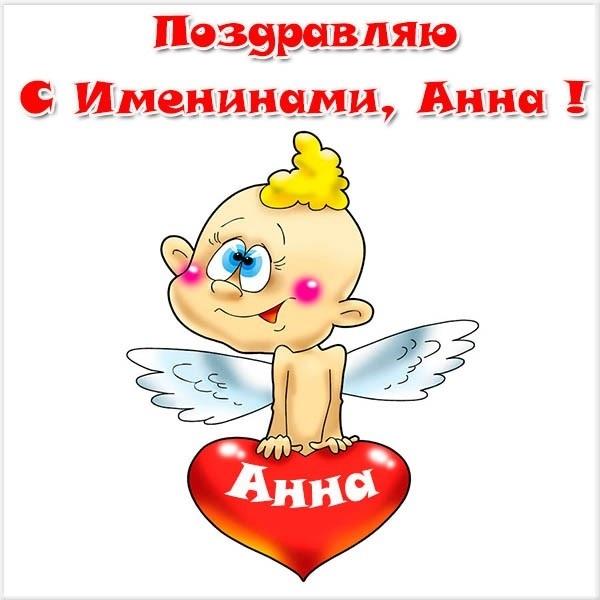 Картинки на именины Анны с днём ангела   красивые открытки010