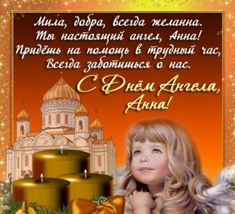 Картинки на именины Анны с днём ангела   красивые открытки011