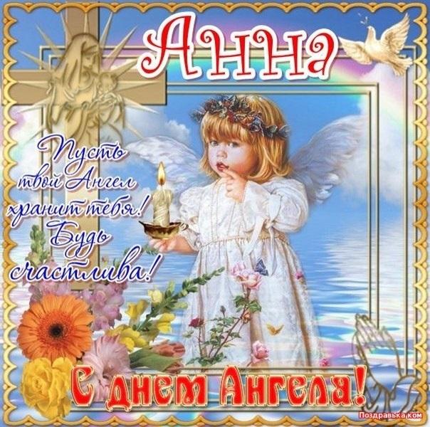 Картинки на именины Анны с днём ангела   красивые открытки015