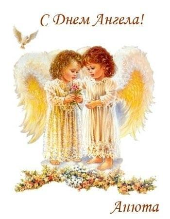 Картинки на именины Анны с днём ангела   красивые открытки016
