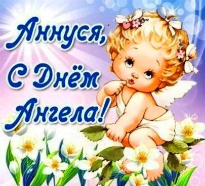 Картинки на именины Анны с днём ангела   красивые открытки018